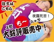 上町Tシャツ販売/通販